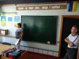Перевірка готовності навчальних до нового навчального року