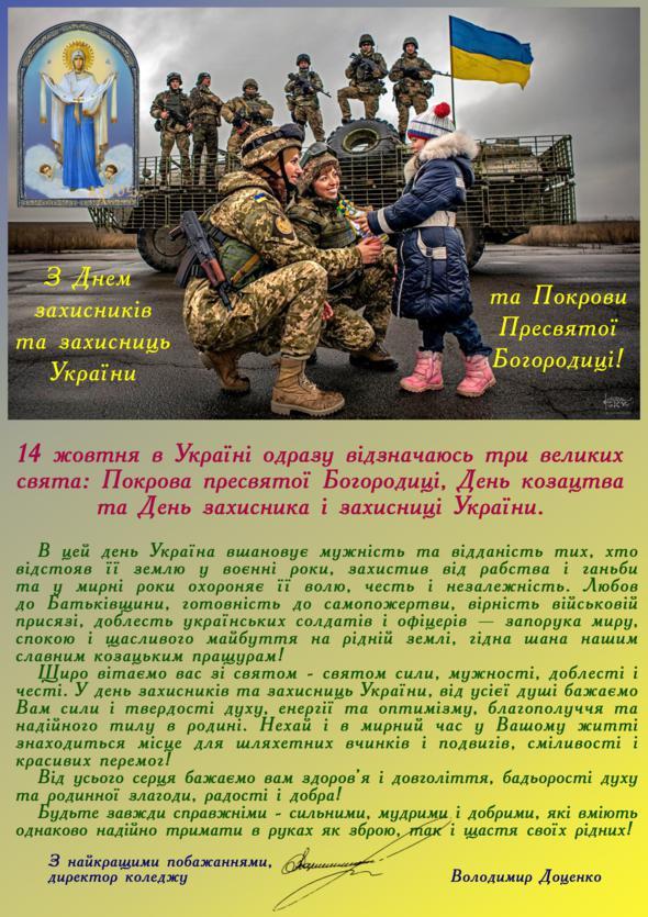 З Днем захисників та захисниць України та Покрови Пресвятої Богородиці!