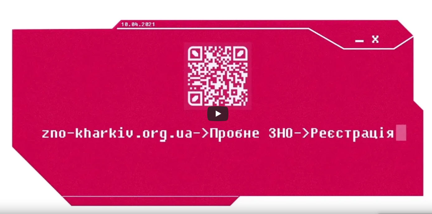 Відео інструкція з реєстрації на Пробне ЗНО-2021 для учасників з  Харківської, Полтавської та Сумської областей