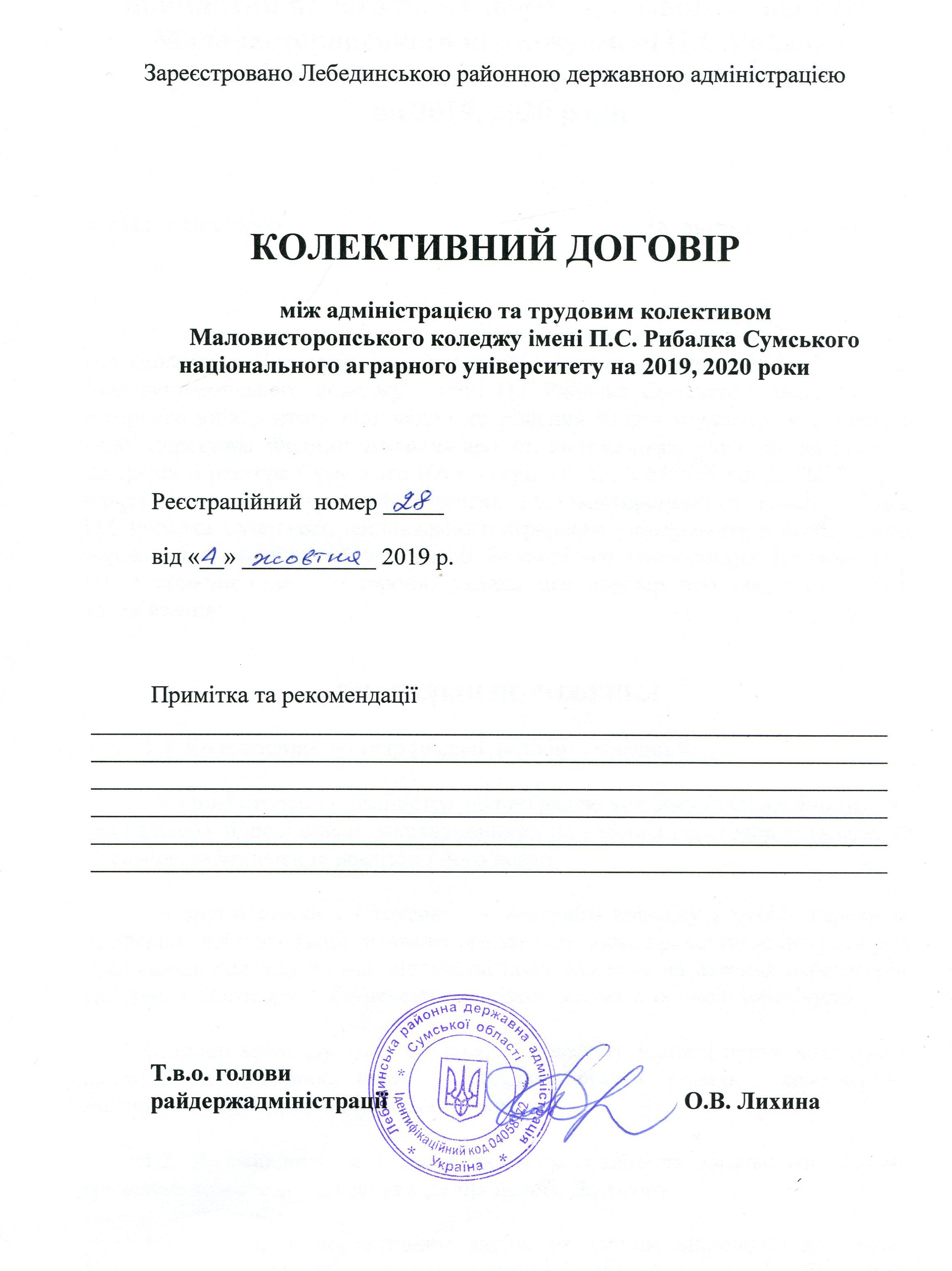 Колективний договір 2019-2020