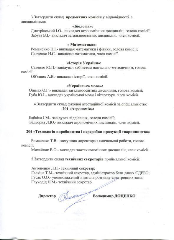Наказ про створення та затвердження підрозділів приймальної комісії