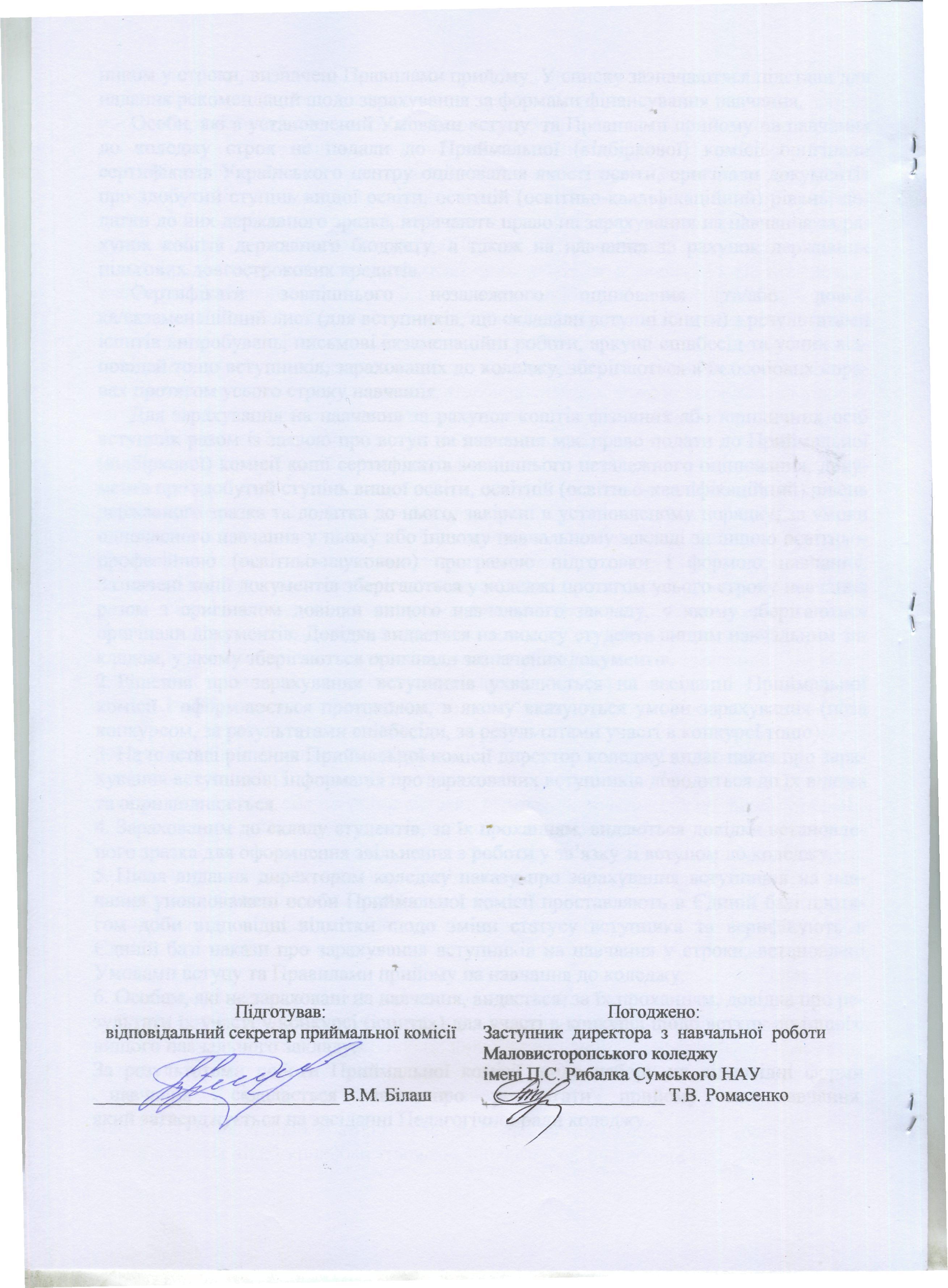 Положеня про приймальну комісію  2017 н.р.