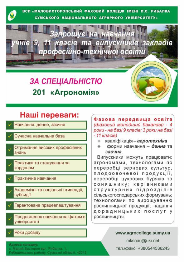 Запрошення на навчання за спеціальністю «Агрономія»