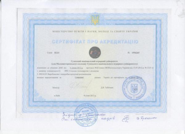 Cертифікат акредитації спеціальності «Виробництво та переробка продукції рослинництва»