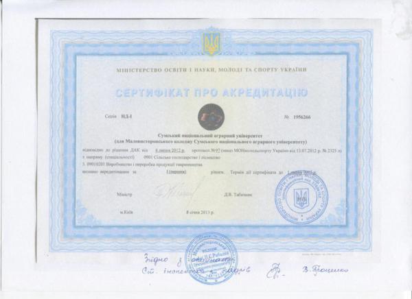 Cертифікат акредитації спеціальності «Виробництво та переробка продукції тваринництва»
