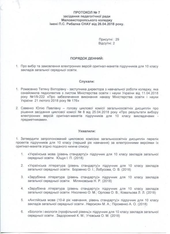 ПРОТОКОЛ № 7 засідання педагогічної ради