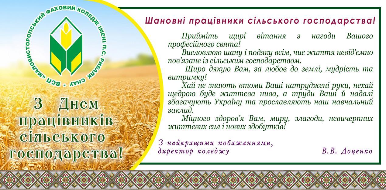 Вітання з Днем працівників сільського господарства від ВСП «Маловисторопський фаховий коледж імені П.С. Рибалка Сумського НАУ»